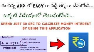 How To Calculate Money Interest   Money interest Calculator Application  #Campound_interest screenshot 2