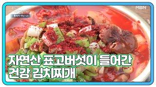 <자연밥상> 자연산 표고버섯이 들어간 건강 김치찌개 완…