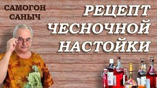 Чесночная настойка, рецепт по Солоухину В.А. - УХ-Х-Х!!! / Самогон Саныч