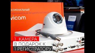Фото Получи 1 камеру Novicam Ac11 в подарок к 1 любому регистратору Novicam