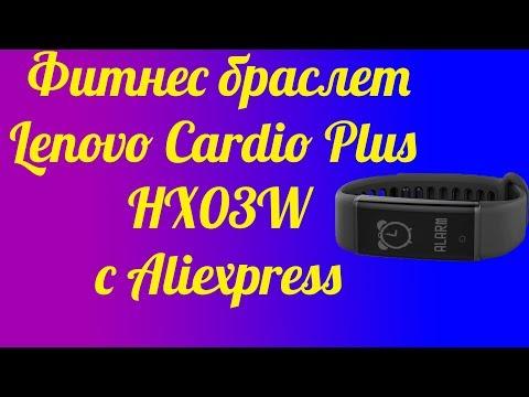 Фитнес браслет Lenovo Cardio Plus HX03W с Aliexpress