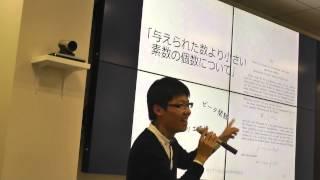 1-2. 明日話したくなる「素数」のお話 - 2015/01/30