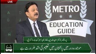 Metro Education Guide | By Muhammad Ali | Metro1 News 07 Dec 2019