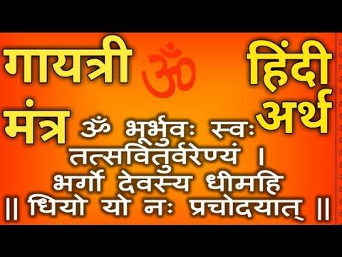 Gayatri Mantra हिंदी में अर्थ कविता के साथ ।
