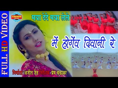 Mai Hogev Diwani Re मै होगेव दीवानी रे  Maya Dede Maya Lele  Cg Movie Song