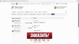 Заработок новичку от 300 рублей за день без вложений