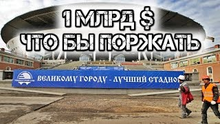 Российская 'Зенит-Арена' насмешила весь мир.