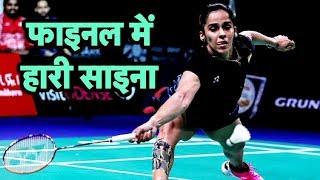 Denmark Open Final: Saina Loses To Tai Tzu Ying | Sports Tak