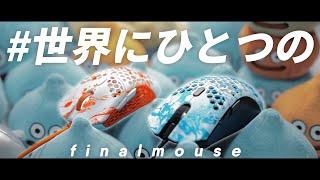 【簡単】finalmouseをカスタムしたらめちゃくちゃカッコ良いマウスできた動画。~ふも映えコンテスト2020~