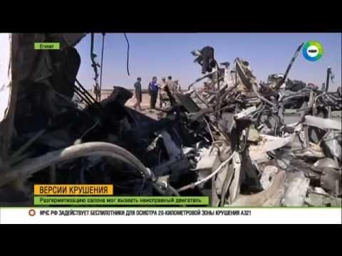 MIR 24 Версии трагедии самолёта A321 Когалымавиа в Египте