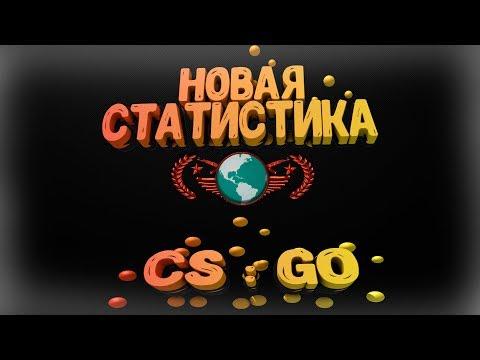 Новая статистика CS : GO 2018 (VAC BAN.репорты.игровая статистика) + РОЗЫГРЫШ