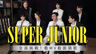 老婆們,韓流帝王SUPER JUNIOR 來了!究竟歐爸們對自己的MV 了解多少?...
