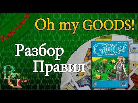 OH MY GOODS ( Royal Goods)  настольная игра обзор