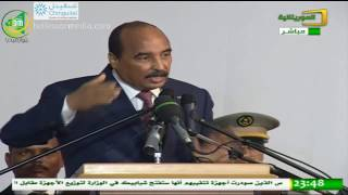 كلمة رئيس الجمهورية السيد محمد ولد عبد العزيز في الحفل الختامي للحوار الوطني الشامل 2016