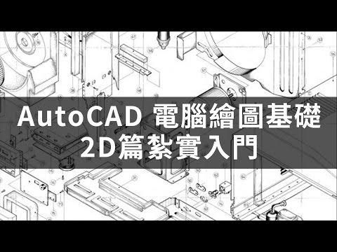 軟體AutoCAD 2018官方正版免費下載安裝教學附載點 How To Install AutoCAD 2018::.watchmoreclips