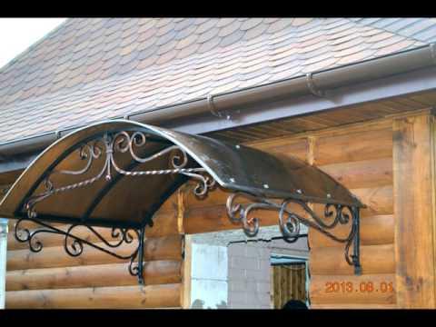 Ковка, арочный навес над входом в дом из поликарбоната козырек для входной двери кованый купить