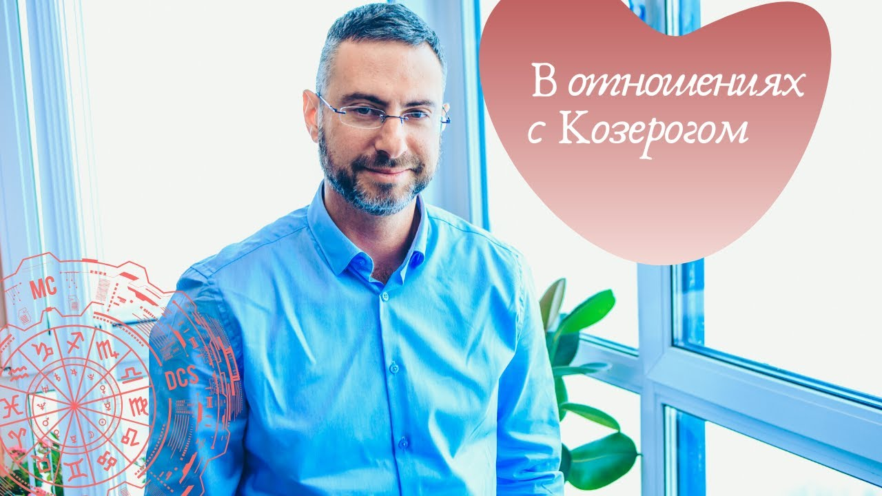 В отношениях с Козерогом. Астрологические советы.