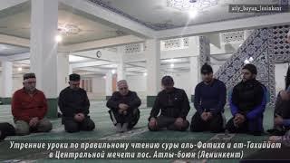 Уроки по правильному чтению суры Аль-Фатиха и молитвы Ат-Тахиййат.  Центральная Джума-мечеть пос. Ат