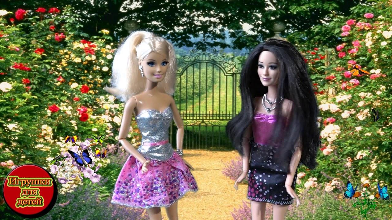 Барби Кукольная Жизнь в доме мечты, Мультик для девочек ...