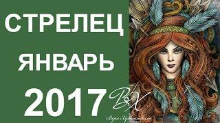 Гороскоп СТРЕЛЕЦ на Январь 2017 от Веры Хубелашвили