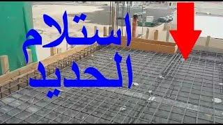 Gambar cover أهم 10 شروط للاستلام حديد التسليح فى السقف!! مهم للغاية #27
