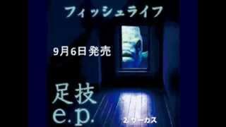 2013.9.6発売 フィッシュライフ2ndCD「足技e.p.」より、「サーカス」 HP...