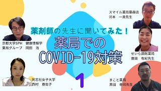 薬剤師の先生に聞いてみた!(1)薬局でのCOVID-19対策