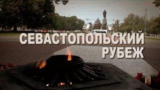 Севастопольский рубеж