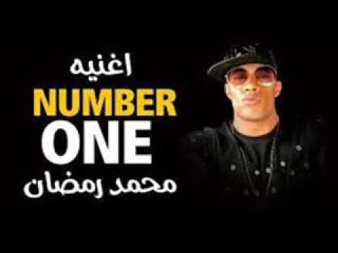 Mohamed Ramadan Number One محمد رمضان نمبر وان كاملة بدون تقطيع Youtube