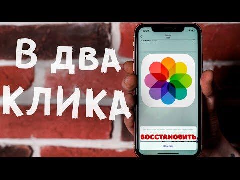 📷 Как восстановить фото на IPhone
