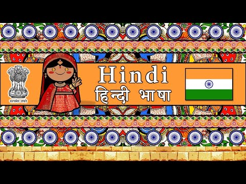 The Sound of the Hindi language (UDHR, Numbers, Greetings, Words & Sample Text)