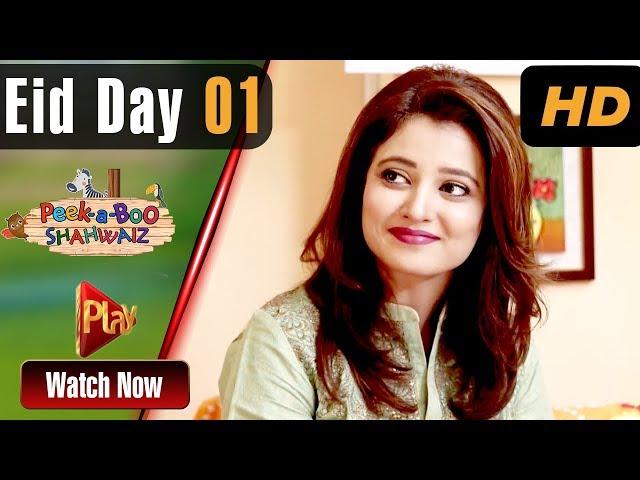 Peek A Boo Shahwaiz - Eid ul Adha Day 1 | Play Tv Dramas | Mizna, Shariq, Hina | Pakistani Drama