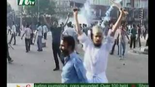 Bangladesh : Jamat Surprise Unprepared Police-NTV-19-09-2011.wmv