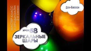 """Искусство Аэродизайна. Урок №58. Стеклянные воздушные шары. Техника """"дабл стафф"""""""