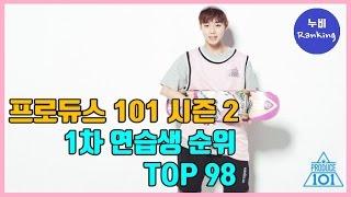 [순위] 프로듀스101 시즌2, 첫방송 1차 순위 TOP98 (0407) | produce101 season…