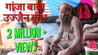 Repeat youtube video Ganja Baba   Naga Sadhu   Kumbh Diaries   Ujjain  