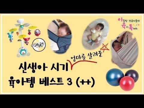 신생아 시기부터 사용하는 육아템 추천 🍉 엄마를 살게하는 육아템 현실 리뷰!