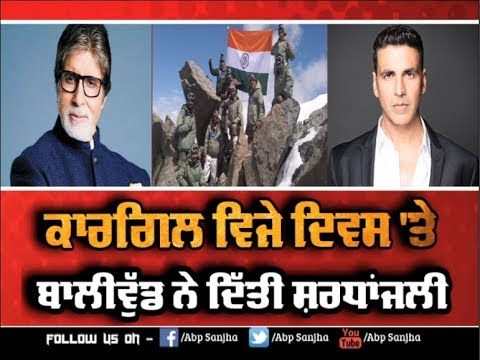 Kargil Vijay Diwas : Bollywood Celebrities Pay Tribute to Martyrs | Amitabh Bachchan | Akshay Kumar
