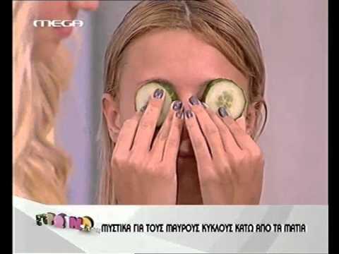 """Η Τέτα στο Mega """"Μάσκες Ματιών"""" 1 από 2"""
