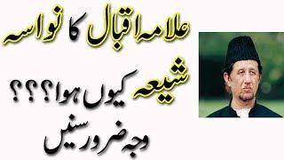 Allama Iqbal ka nawasa Kiyon Shiya Hua Wajah Zaroor sunen By Allama Dr Qalb e Sadiq Of INDIA