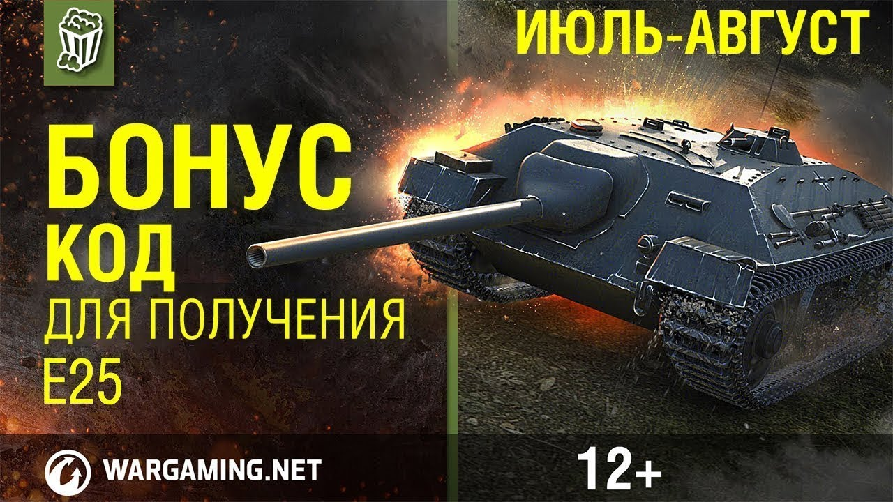бонус код в world of tanks август
