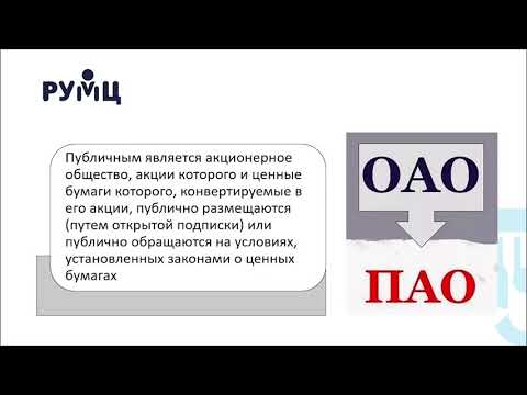 Лекция 5.2 Организационно-правовые формы предпринимательской деятельности в России, выб...