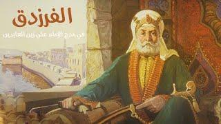 أروع ما قيل في المدح _ مدح الفرزدق للامام علي زين العابدين