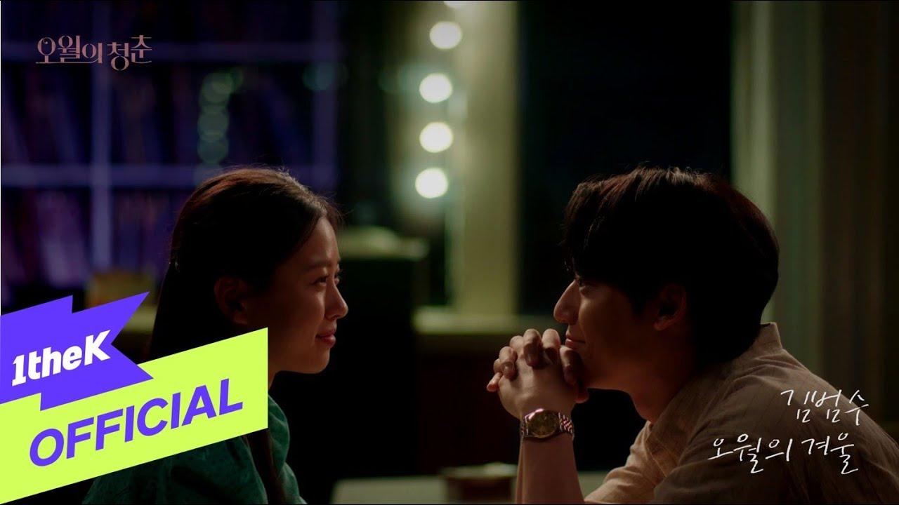 [MV] Kim Bumsoo(김범수) _ Winter of May(오월의 겨울)