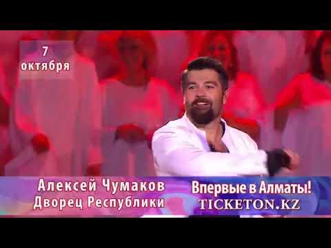 Алексей Чумаков в Алматы