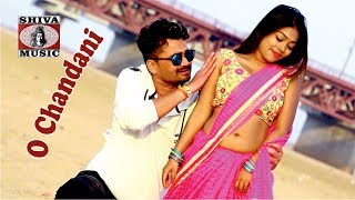♡ ओ चांदनी ♡ | Nagpuri Song 2018 | O Chandani - Dilu Diwala | Divya & Sunil Rock | DOP : Subhash SD