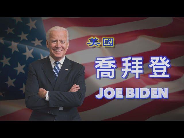 【台灣演義】美國 喬拜登 2020.11.29 | Taiwan History