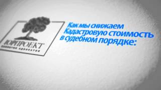 Кузбасс Кадастр   Снижение кадастровой стоимости   Как платить за землю меньше(, 2015-07-28T15:52:57.000Z)
