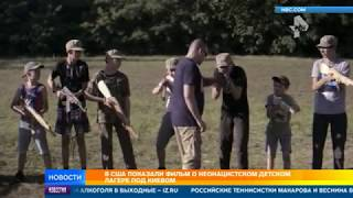 Настоящей информационной бомбой в США стал новый документальный фильм об Украине