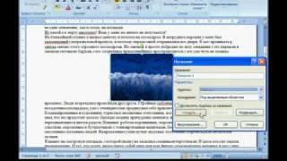 Microsoft Word 2007. Урок 20. Вставка названия рисунк